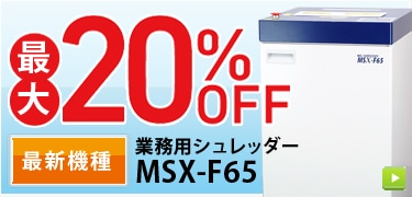 明光商会 MSX-F65 業務用シュレッダー 中古