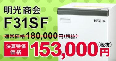 業務用シュレッダーお買い得品 明光商会 業務用シュレッダー MSD-F31SF