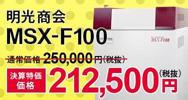 業務用シュレッダーお買い得品 明光商会 MSX-F100