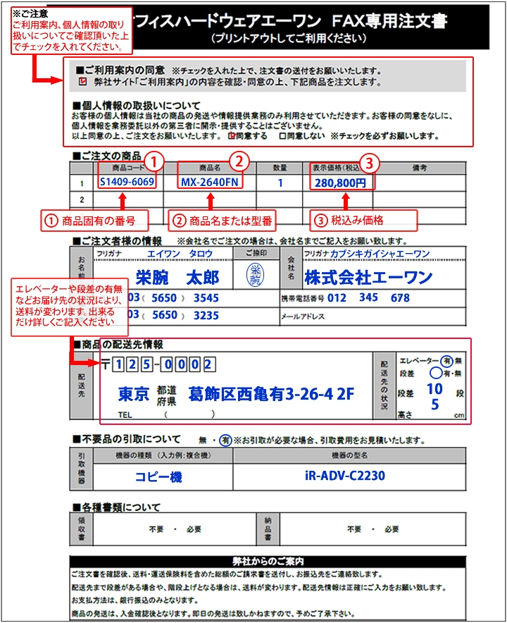 FAX注文書の記入例