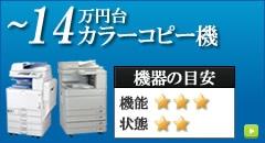 価格で選べる〜14万円台カラーコピー機/複合機
