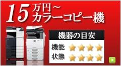 価格で選べる15万円以上カラーコピー機/複合機
