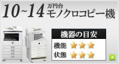 価格で選べる10〜14万円台モノクロコピー機/複合機