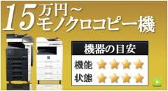 価格で選べる15万円以上モノクロコピー機/複合機