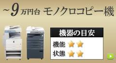 価格で選べる〜9万円台モノクロコピー機/複合機