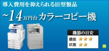 価格別に選べる〜14万円台中古カラーコピー機