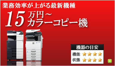 価格別に選べる15万円以上カラーコピー機