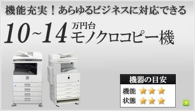 価格別に選べる10〜14万円台モノクロコピー機