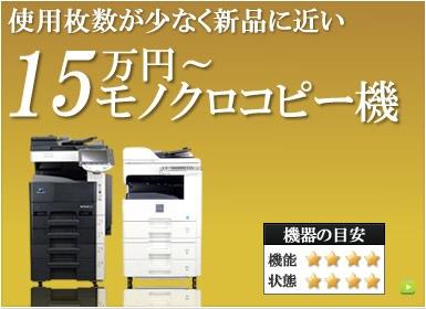 価格別に選べる15万円以上モノクロコピー機