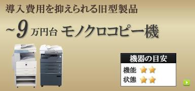 価格別に選べる〜9円万円台モノクロコピー機