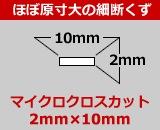 2x10mmでカットするマイクロクロスカット方式