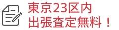 東京23区内出張査定無料