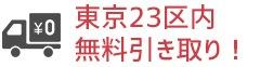 東京23区内無料引き取り