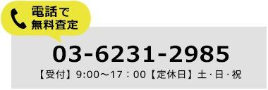 電話で無料査定 03-6231-2985
