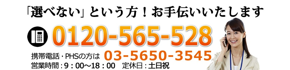 電話番号0120-565-528/03-5650-3545