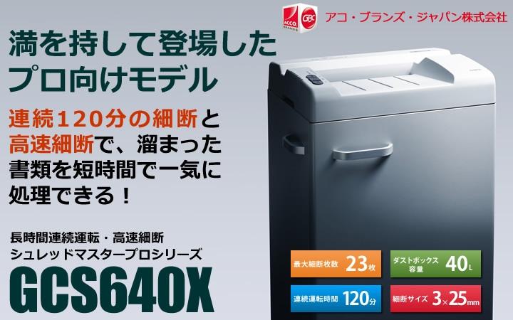 満を持して登場したプロ向けモデル。アコ・ブランズ・ジャパン シュレッドマスタープロ GCS640X