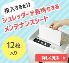 シュレッダーメンテナンスシート アコ・ブランズ・ジャパン OP12S