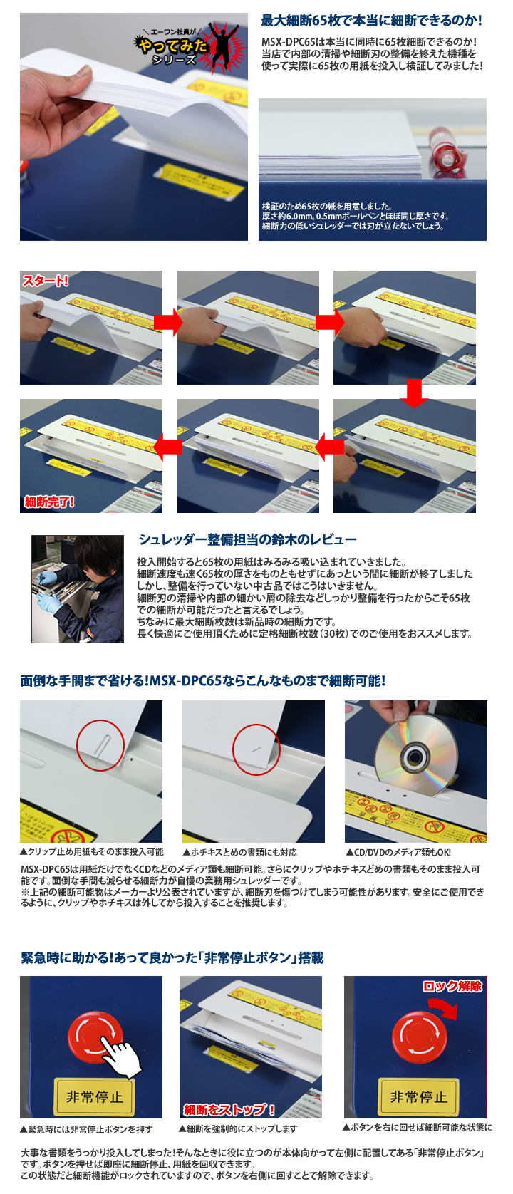 明光商会MSX-DPC65特徴
