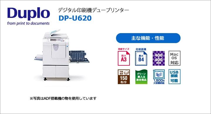 デュプロ 印刷機 DP-U620
