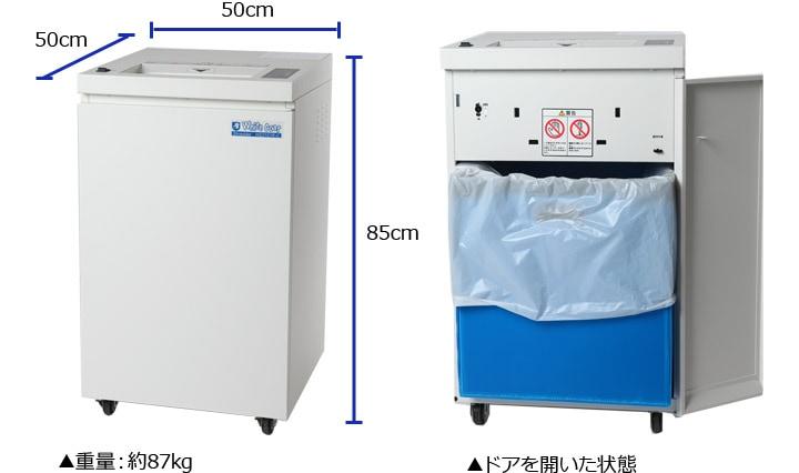 HS3101K-Cの仕様 大きさ幅50×奥行50×高さ85cm 重さ87kg