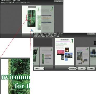 bizhub c284eの操作パネルで印刷イメージを操作
