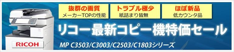 リコー最新カラーコピー機 MP C2503 SPF