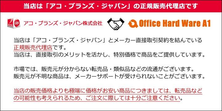 当店は「アコ・ブランズ・ジャパン」の正規販売代理店です