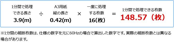 S200M 1分間で細断できる枚数を計算した結果、約150枚