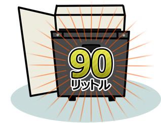 S300 大容量90Lのダストボックス