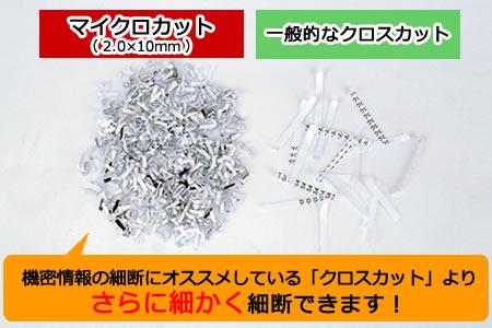 アスカ/asmix マイクロクロスカットシュレッダーS56MC