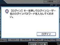 複合機のユーザー認証機能