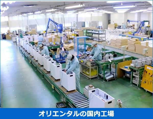 オリエンタルの国内工場