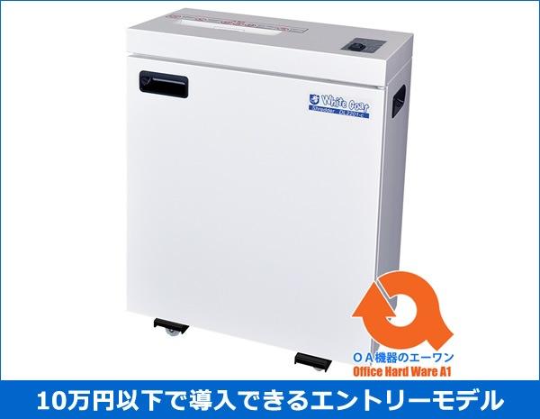 10万円以下で導入できるエントリーモデル オリエンタル ホワイトゴートシュレッダー DL2201-c