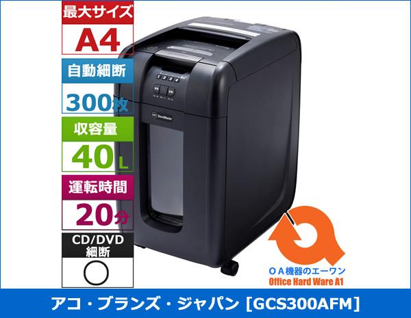 Jam Free機能搭載シュレッダー  アコ・ブランズ・ジャパン GCS300AFM