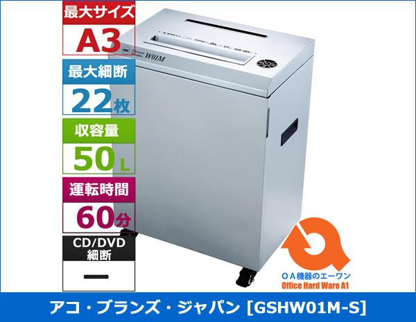 マイクロクロスカットシュレッダー アコ・ブランズ・ジャパン GSHW01M-S