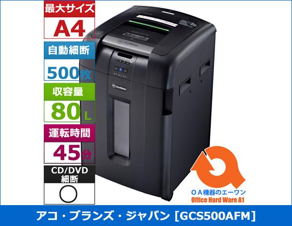 Jam Free機能搭載シュレッダー  アコ・ブランズ・ジャパン GCS500AFM