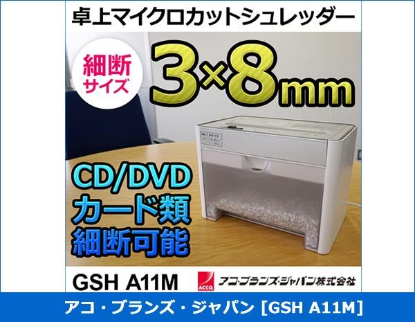 マイクロクロスカットシュレッダー アコ・ブランズ・ジャパン GSHA11M