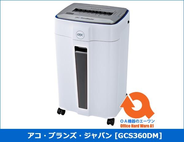 マイクロクロスカットシュレッダー アコ・ブランズ・ジャパン GCS360DM