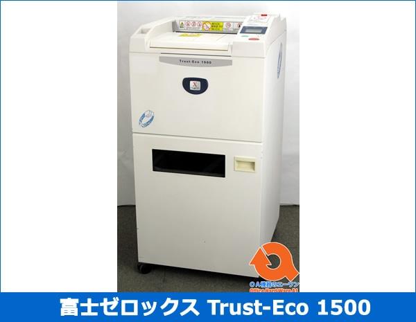 業務用シュレッダー 富士ゼロックス Trust-Eco 1500