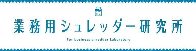 業務用シュレッダー研究所