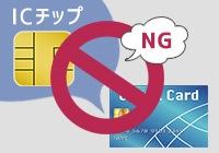 ICチップ内蔵のクレジットカードが要注意。