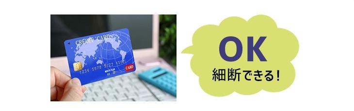 クレジットカードもシュレッダーで裁断できる。