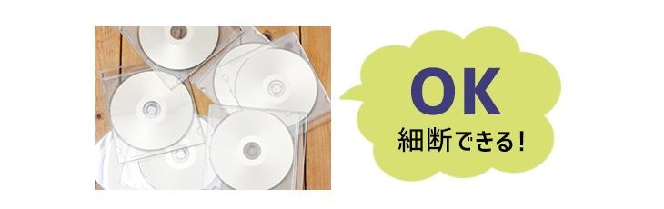 CD・DVDなどメディア類もシュレッダーで裁断可能