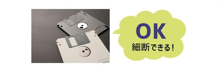 フロッピーディスクやMOもシュレッダーで裁断できる。