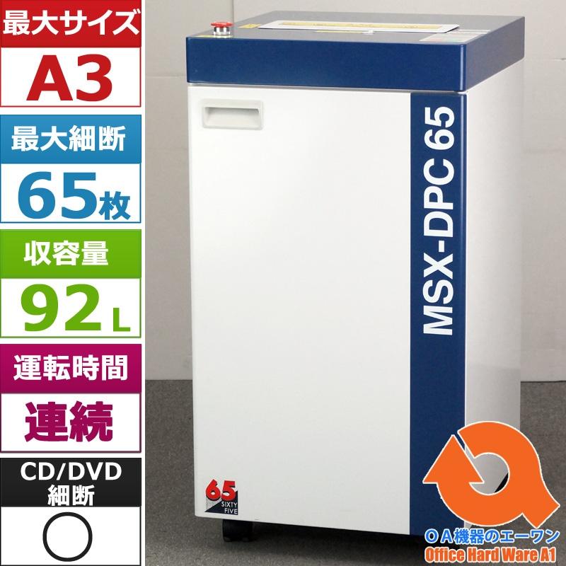 大量細断におススメ[明光商会 業務用シュレッダーMSX-DPC65]