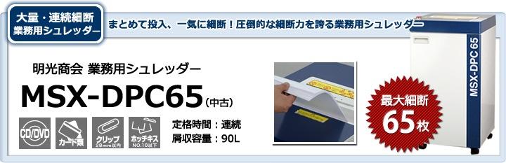 明光商会 業務用中古シュレッダー MSX-DPC65