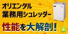 オリエンタル 業務用シュレッダーの性能を大解剖!