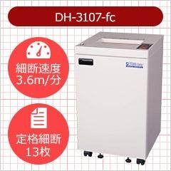 オリエンタル 業務用シュレッダー DH-3107-fcの細断力