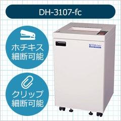 オリエンタル 業務用シュレッダー DH-3107-fcの細断可能物