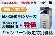 特徴1 無線LAN対応現行型カラーコピー機が特別価格